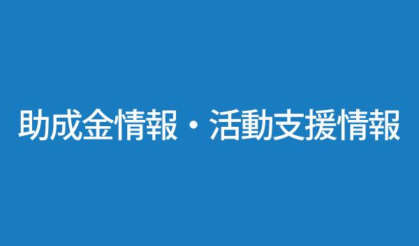 【助成金情報】福島県 ふくしまっ子体験活動応援補助事業について