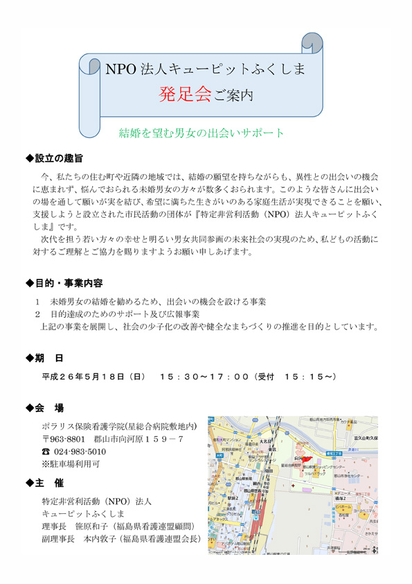 【イベント】NPO法人キューピットふくしま 講演会・発足会開催のご案内