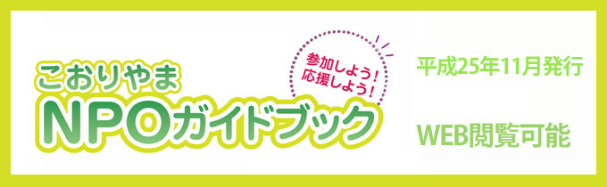 こおりやまNPOガイドブック