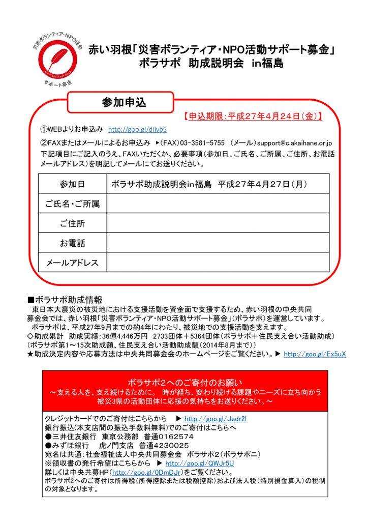 赤い羽根「災害ボランティア・NPO活動サポート募金」助成説明会