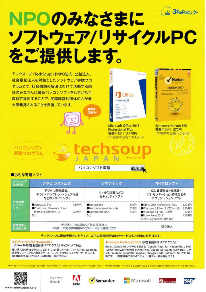 techsoup2015042301