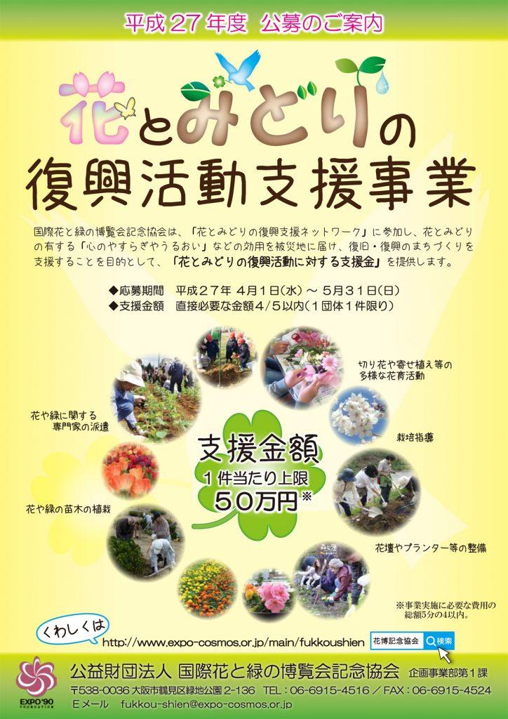平成27年度「花とみどりの復興活動支援事業」
