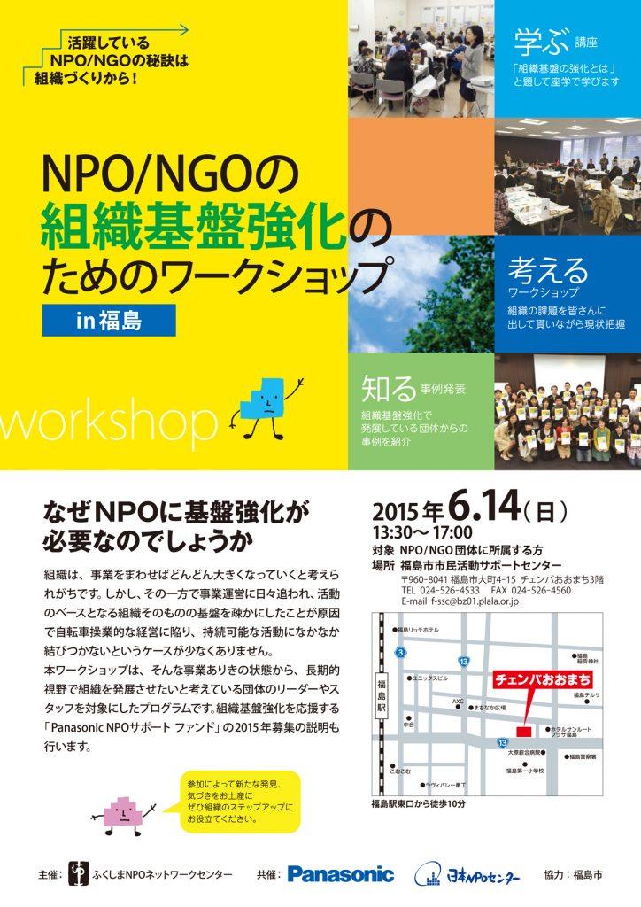 NPO/NGOの組織基盤強化のためのワークショップ in 福島