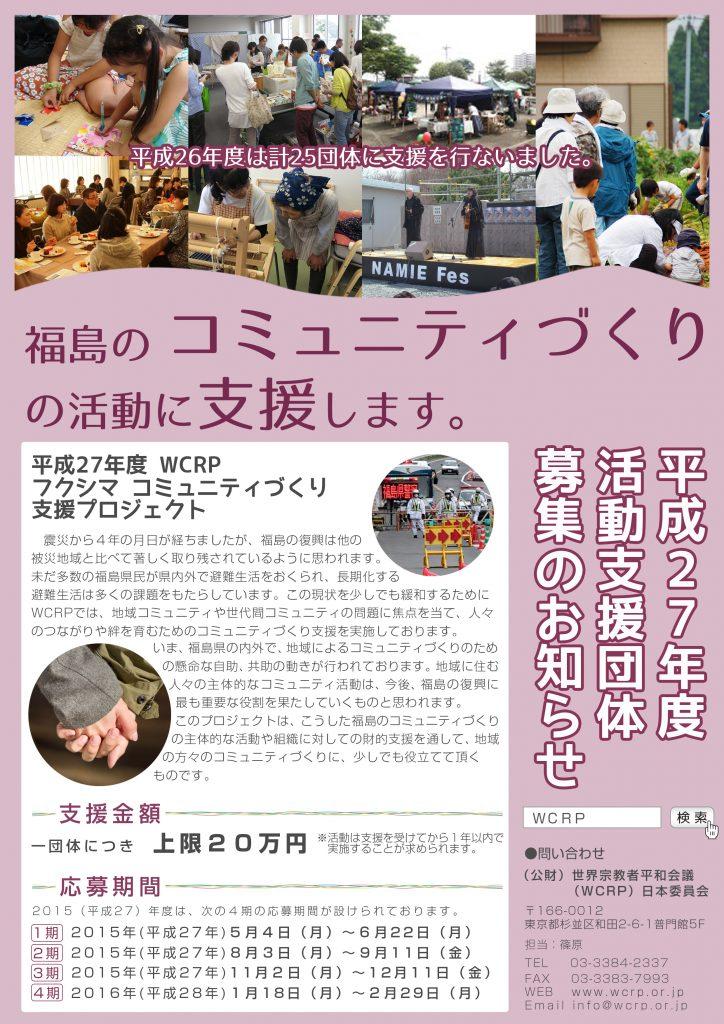 wcrp_fukushima