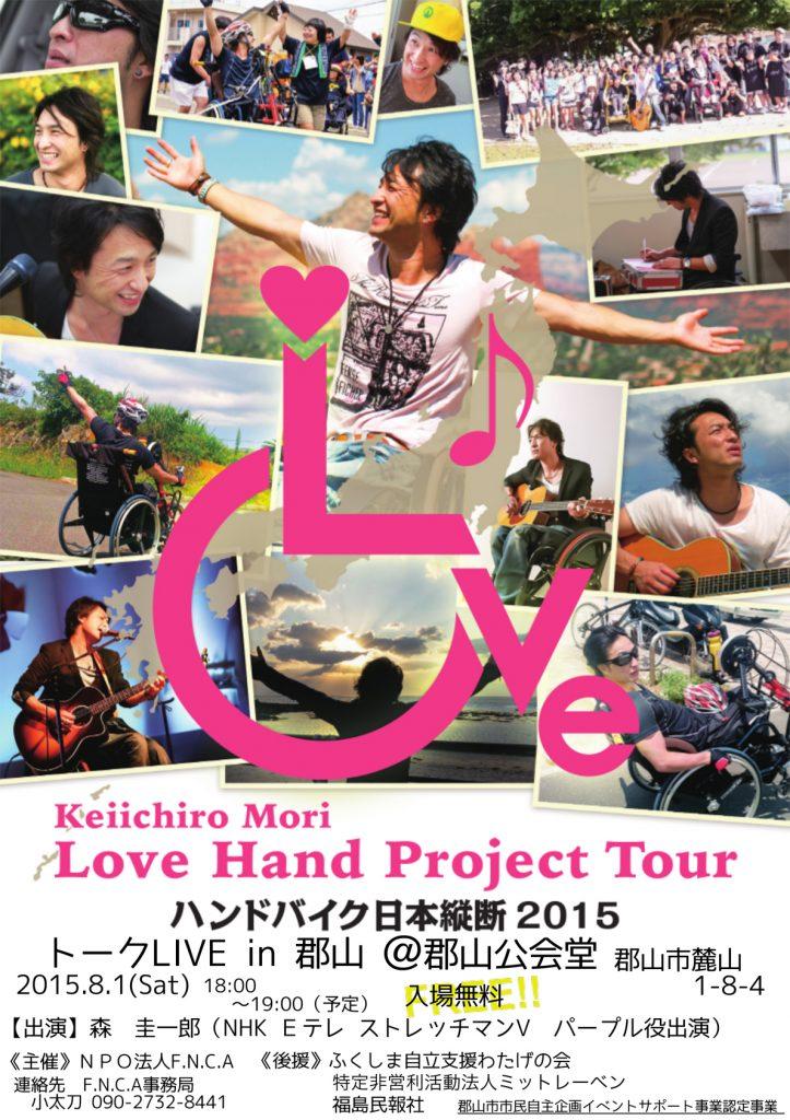 lovehandokooriyama-4