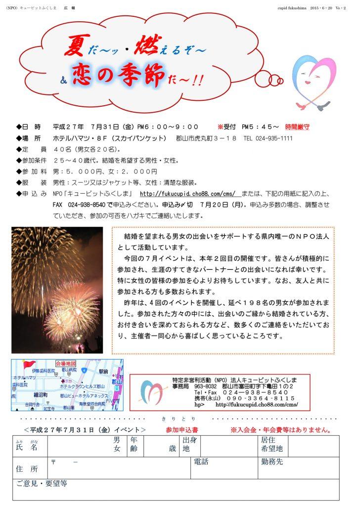qupid_fukushima201508
