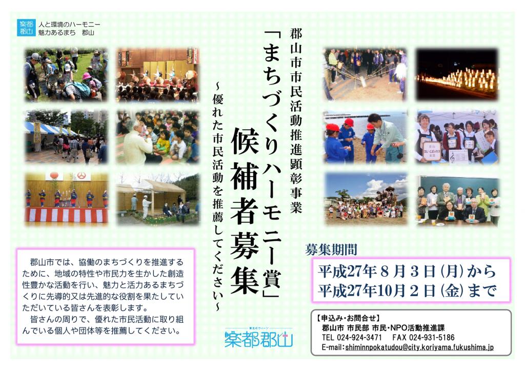 0728_shiminnpo-2