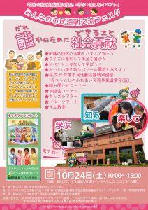 みんなの市民活動交流フェスタ開催チラシ(2015年10月24日)