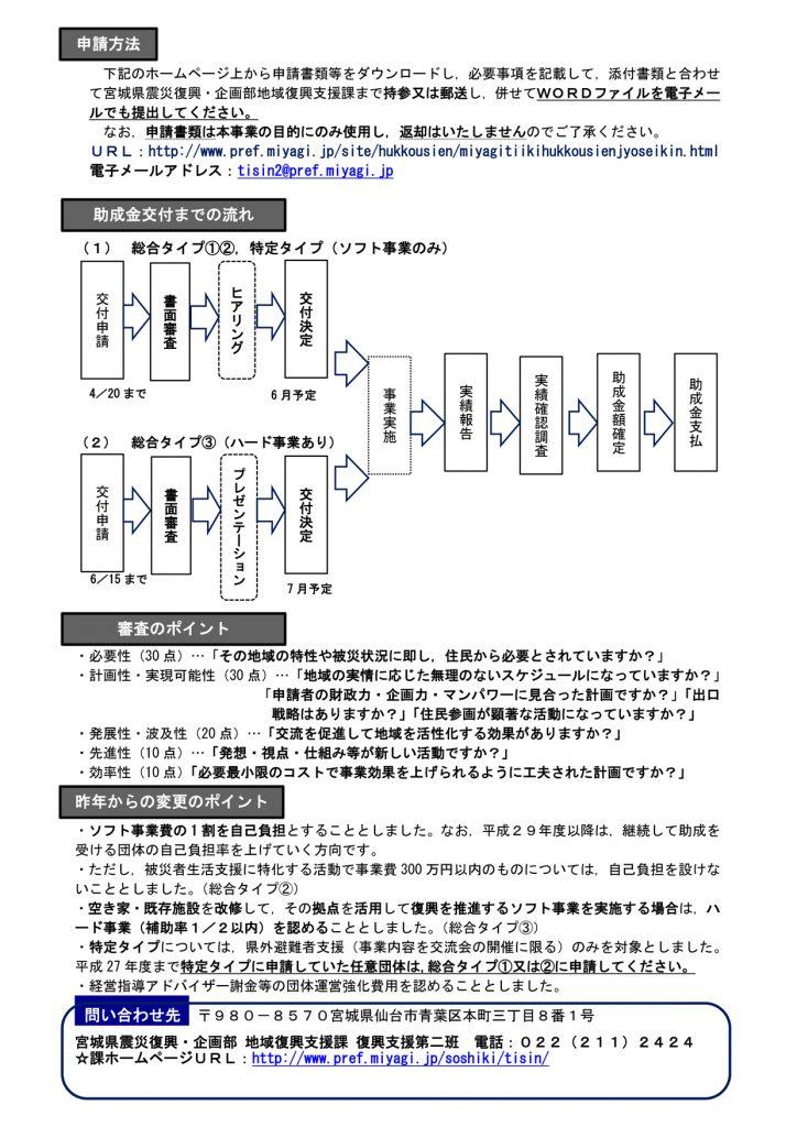 h28bosyu_002