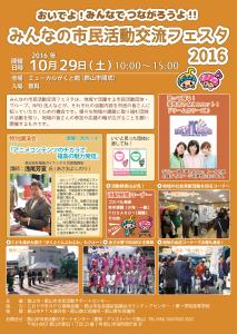festa2016_ap