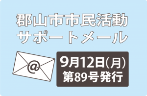 suportmail20160912