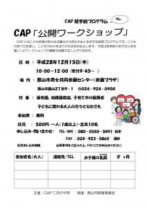 cap20161215002