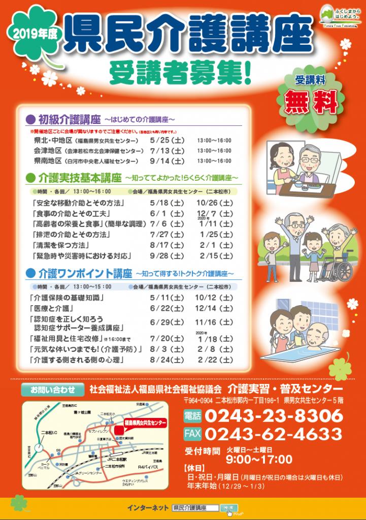 協議 会 福祉 福島 県 社会