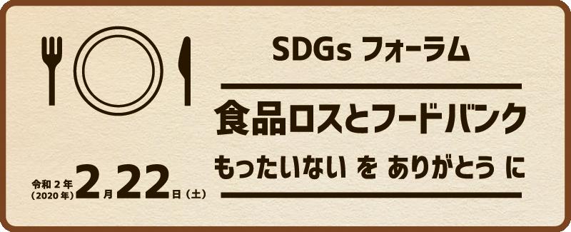 SDGsフードロス&フォードバンク