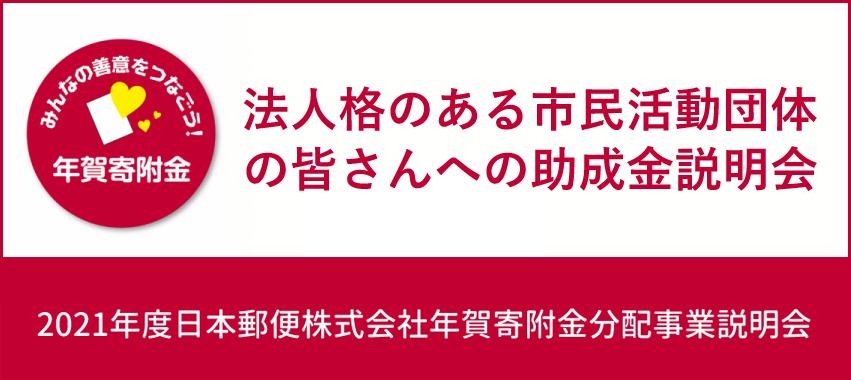 日本郵便株式会社 2021年度「年賀寄付金配分事業」説明会