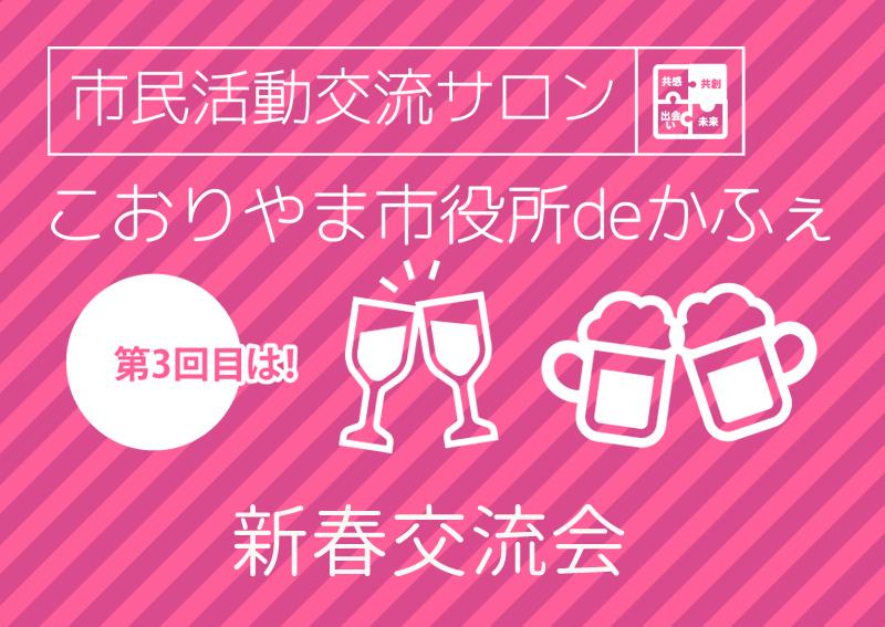 交流サロン「市役所deかふぇ 新年交流会」