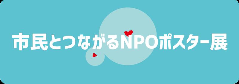 NPOポスター展