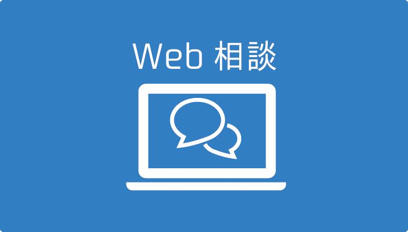 Web相談フォーム