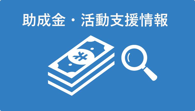 助成金・活動支援情報