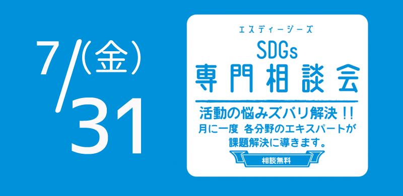 専門相談SDgs