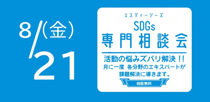 SDGs専門相談会