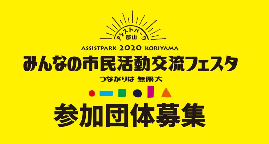 みんなの市民活動交流フェスタ2020