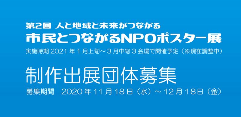 市民とつながるNPOポスター展制作出展団体募集