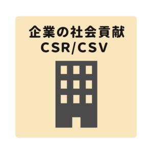 企業の社会貢献活動CSR/CSV/SDGs